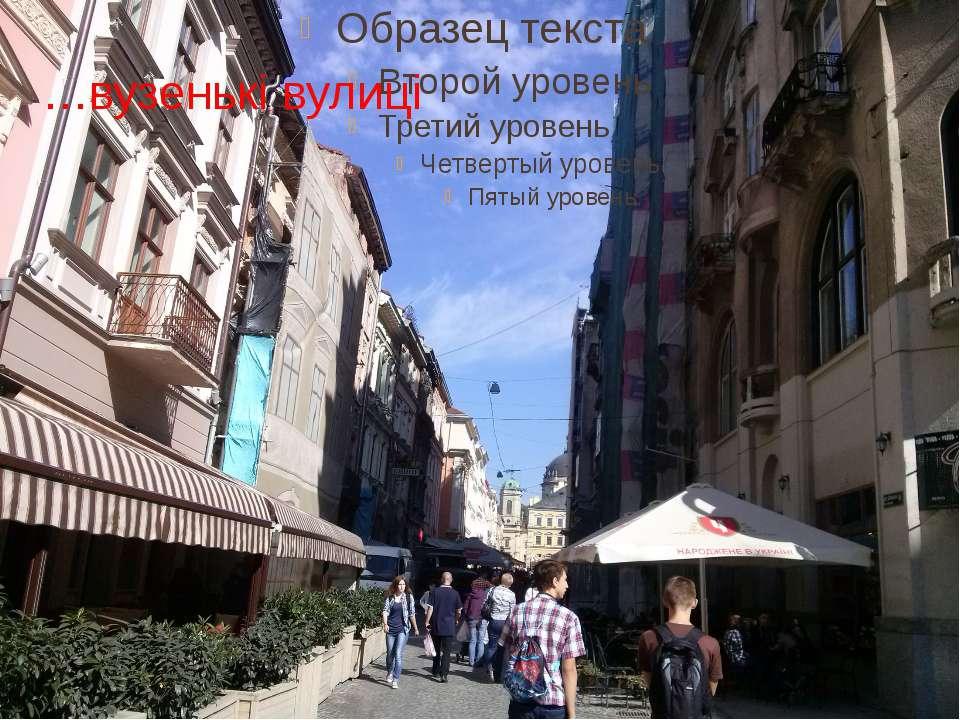 …вузенькі вулиці