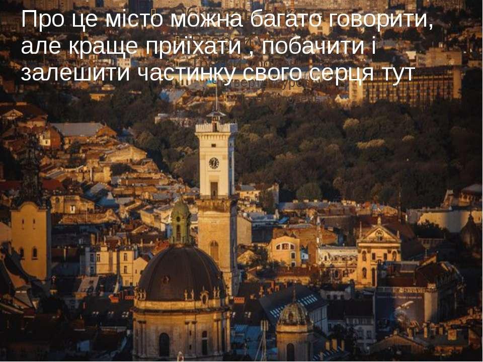 Про це місто можна багато говорити, але краще приїхати , побачити і залешити ...