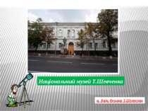 м. Київ, бульвар Т.Шевченка Національний музей Т.Шевченка