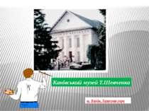 м. Канів, Тарасова гора Канівський музей Т.Шевченка