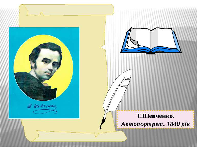 Т.Шевченко. Автопортрет. 1840 рік