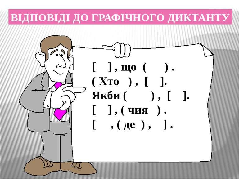 [ ] , що ( ) . ( Хто ) , [ ]. Якби ( ) , [ ]. [ ] , ( чия ) . [ , ( де ) , ] ...