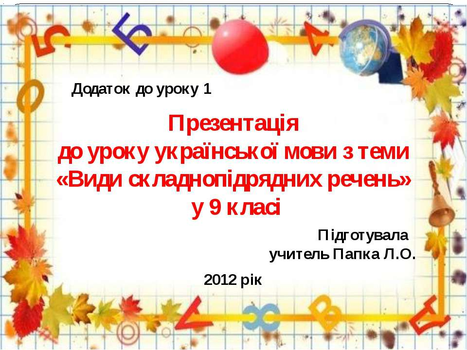 Додаток до уроку 1 Презентація до уроку української мови з теми «Види складно...