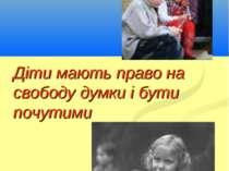 Діти мають право на свободу думки і бути почутими Кириченко В.А