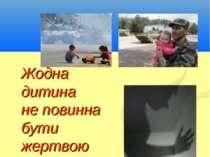 Жодна дитина не повинна бути жертвою насильства або війни Кириченко В.А