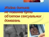 Жодна дитина не повинна бути об'єктом сексуальних домагань Кириченко В.А