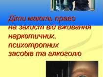 Діти мають право на захист від вживання наркотичних, психотропних засобів та ...