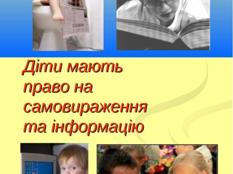 Діти мають право на самовираження та інформацію Кириченко В.А