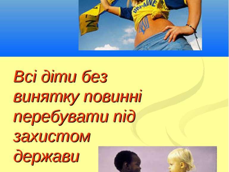 Всі діти без винятку повинні перебувати під захистом держави Кириченко В.А