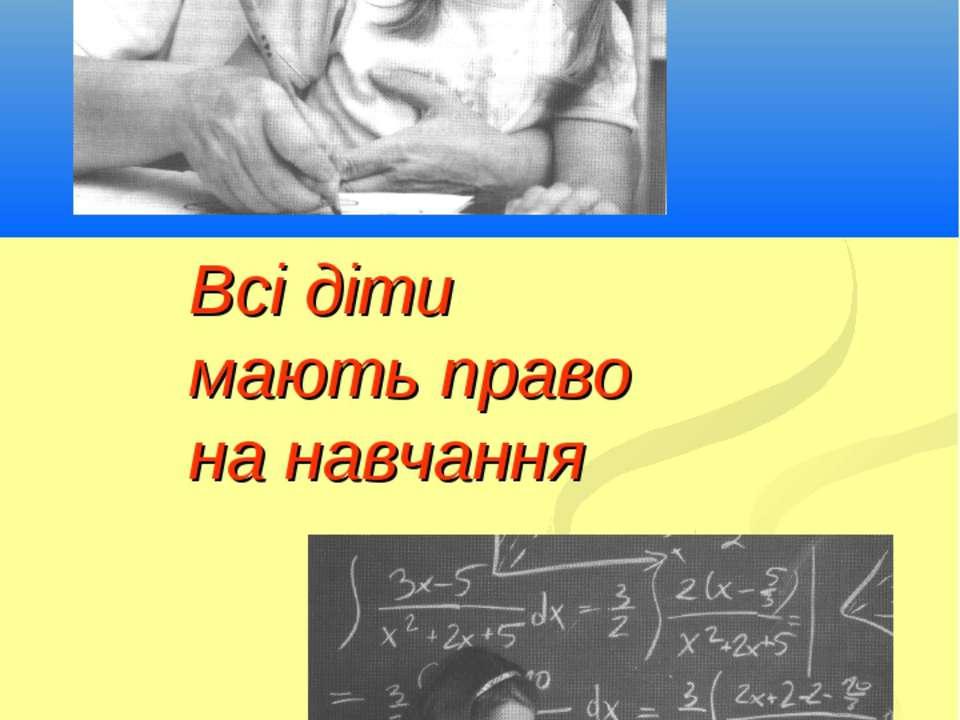 Всі діти мають право на навчання Кириченко В.А