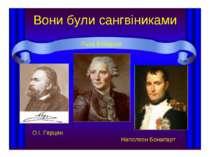 Вони були сангвіниками О.І. Герцен Пьєр Бомарше Наполеон Бонапарт