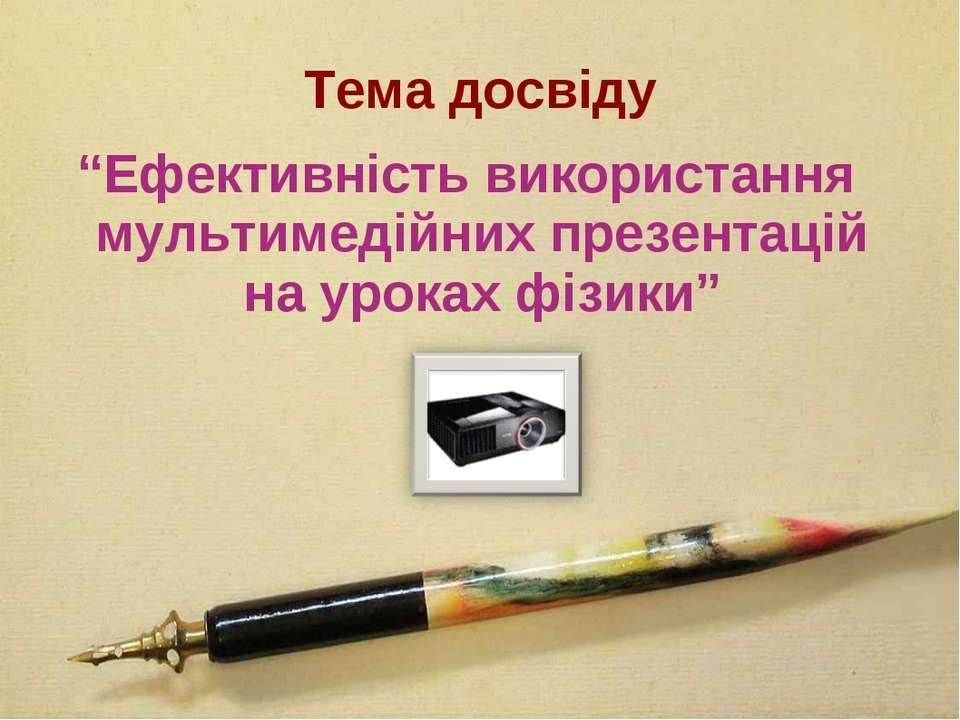 """Тема досвіду """"Ефективність використання мультимедійних презентацій на уроках ..."""