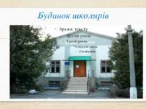 Будинок школярів