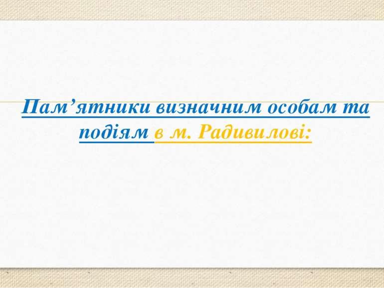 Пам'ятники визначним особам та подіям в м. Радивилові:
