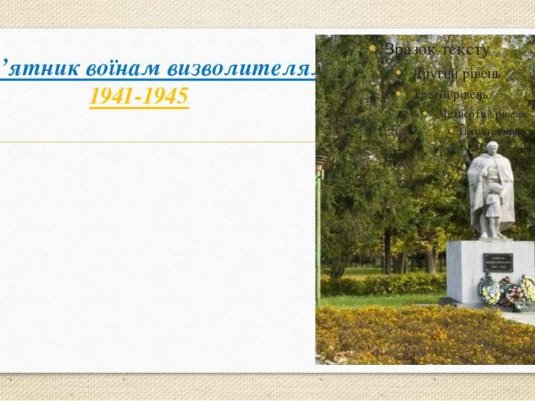 Пам'ятник воїнам визволителям 1941-1945