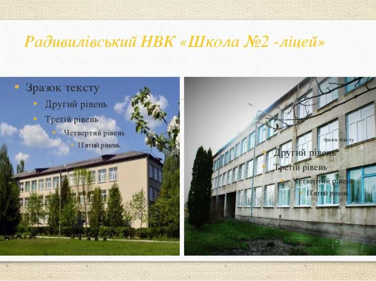 Радивилівський НВК «Школа №2 -ліцей»