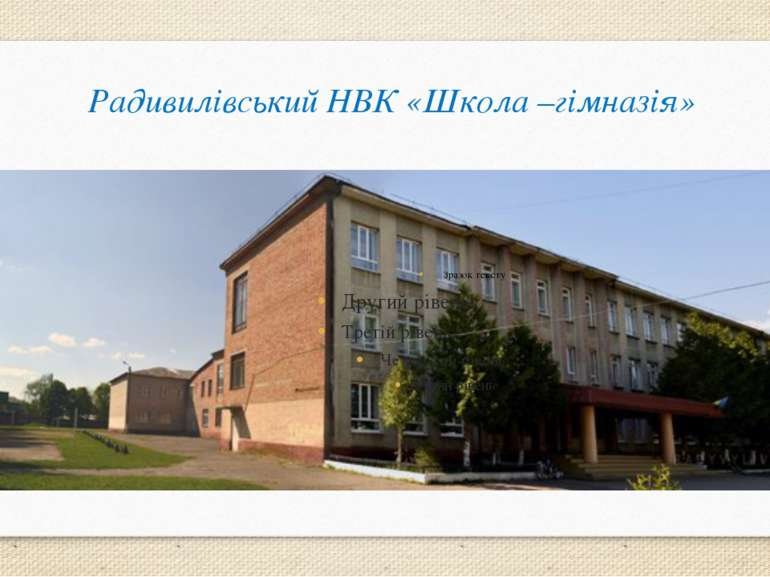 Радивилівський НВК «Школа –гімназія»
