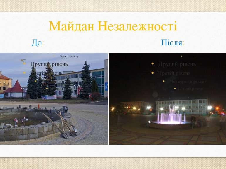 Майдан Незалежності До: Після: