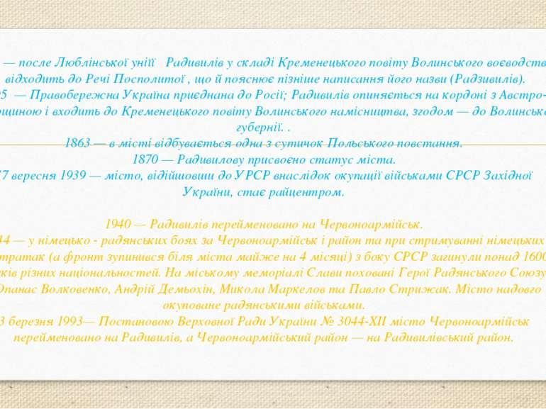 1569— после Люблінської уніїї  Радивилів у складіКременецькогоповітуВоли...