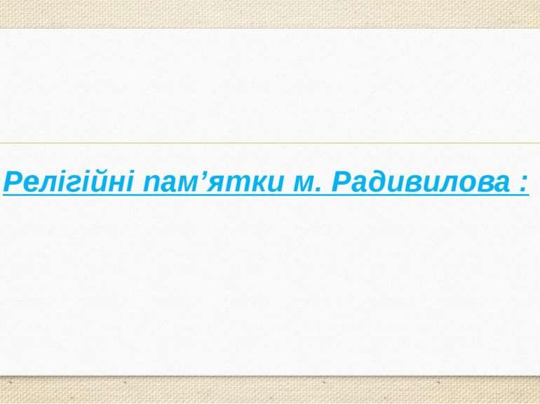 Релігійні пам'ятки м. Радивилова :