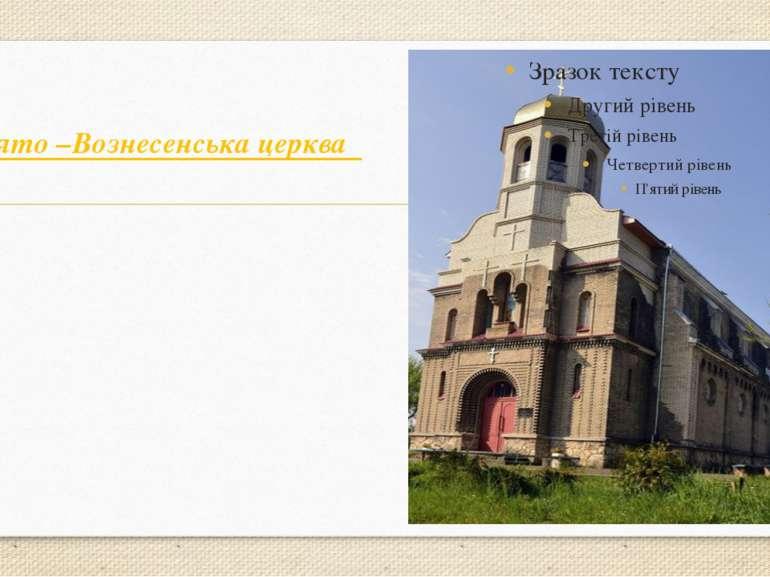 Свято –Вознесенська церква