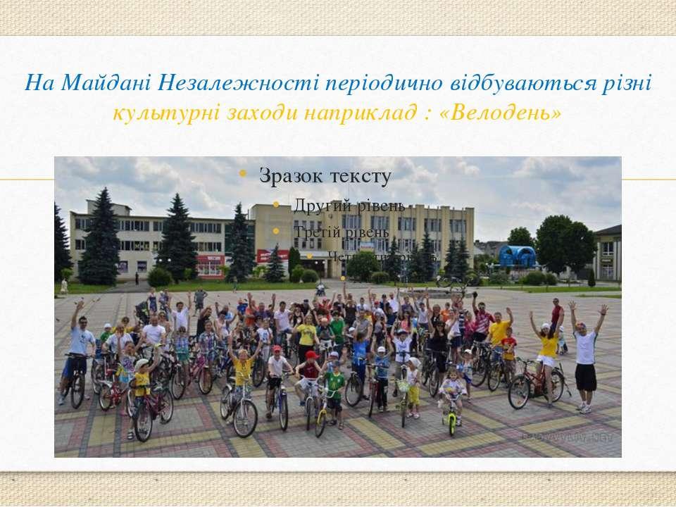 На Майдані Незалежності періодично відбуваються різні культурні заходи наприк...