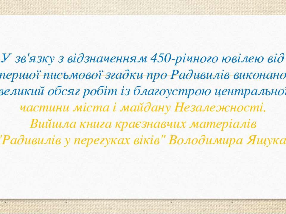 У зв'язку з відзначенням 450-річного ювілею від першої письмової згадки про Р...