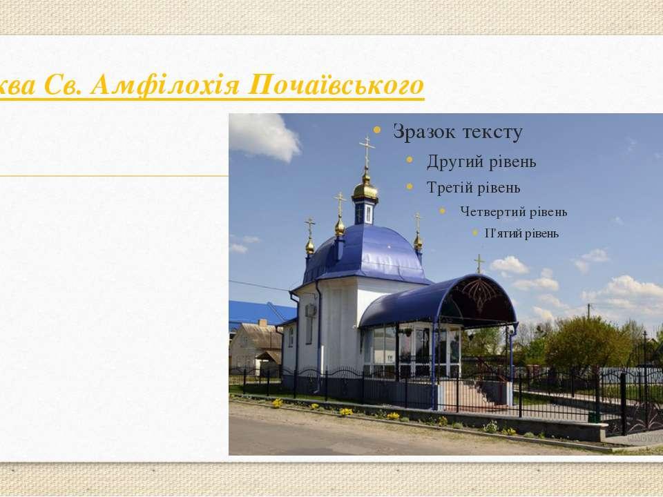 Церква Св. Амфілохія Почаївського