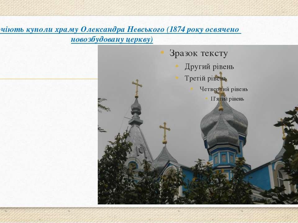 Височіють куполи храму Олександра Невського (1874 року освячено новозбудовану...