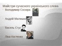 Майстри сучасного українського слова Володимир Сосюра Андрій Малишко Василь С...