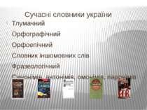 Сучасні словники україни Тлумачний Орфографічний Орфоепічний Словник іншомовн...