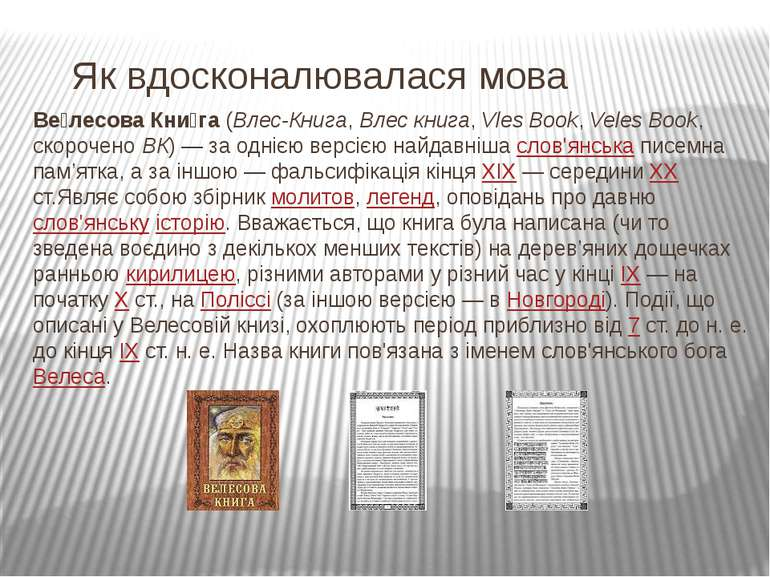 Як вдосконалювалася мова Ве лесова Кни га (Влес-Книга, Влес книга, Vles Book,...