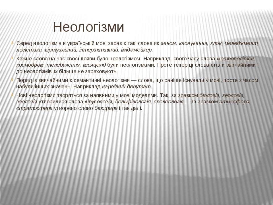 Неологізми Серед неологізмів в українській мові зараз є такі слова як геном, ...