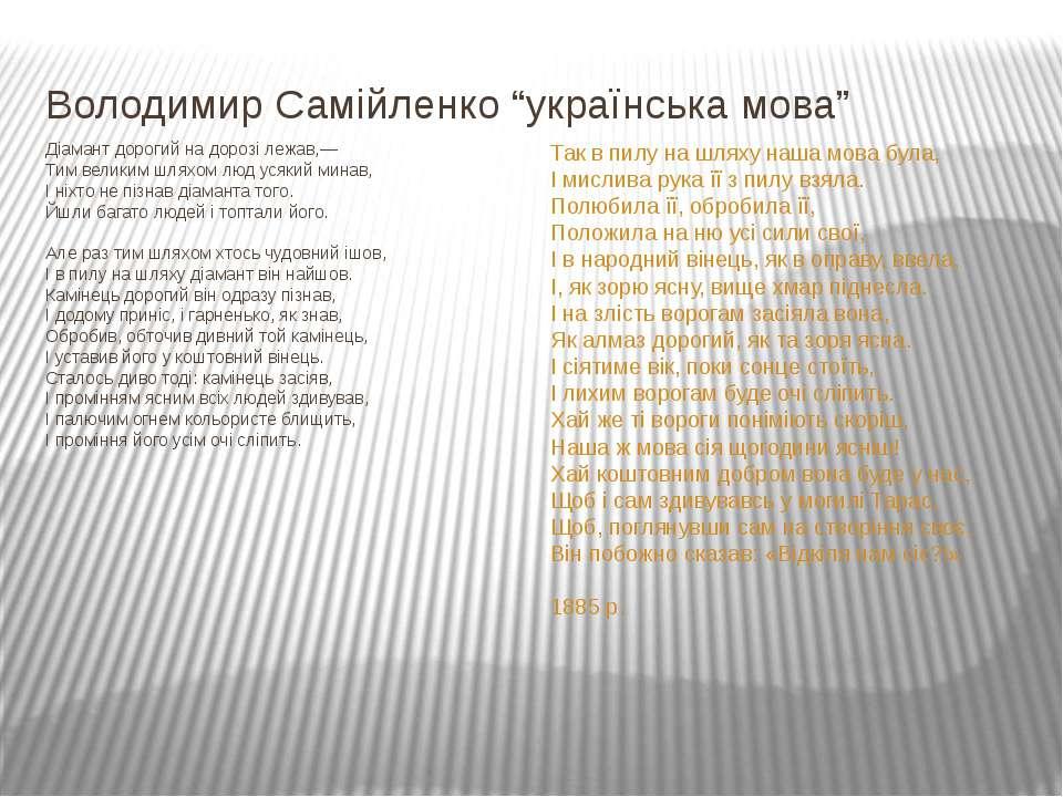 """Володимир Самійленко """"українська мова"""" Діамант дорогий на дорозі лежав,— Тим ..."""