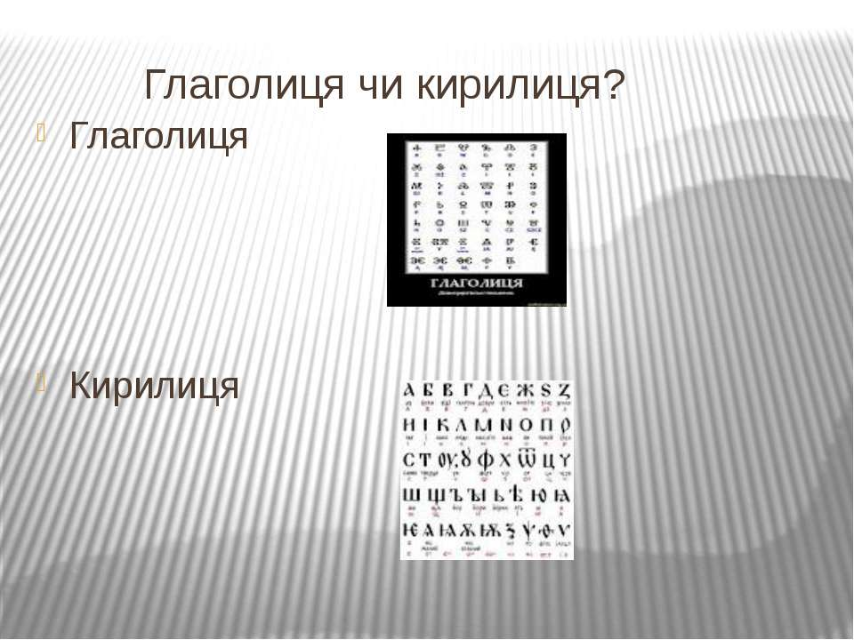 Глаголиця чи кирилиця? Глаголиця Кирилиця