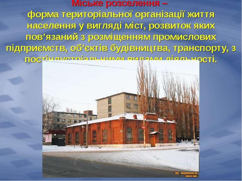 Міське розселення – форма територіальної організації життя населення у вигляд...