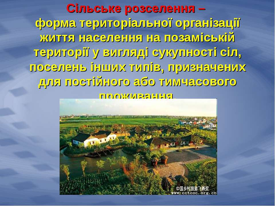 Сільське розселення – форма територіальної організації життя населення на поз...