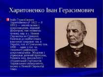 Харитоненко Іван Герасимович Іва н Гераси мович Харито ненко (* 1822 — † 1891...
