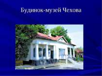 Будинок-музей Чехова