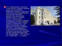 П.І.Харитоненко заснував в Сумах дитячу лікарню, виділив гроші для заснуван...