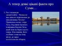 А тепер деякі цікаві факти про Суми… 1. Раз і назавжди запам'ятайте - Чешка н...