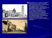 Буремні події ХХ століття не обминули й місто над Пслом. Доленосні події – ре...