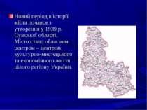 Новий період в історії міста почався з утворення у 1939 р. Сумської області. ...