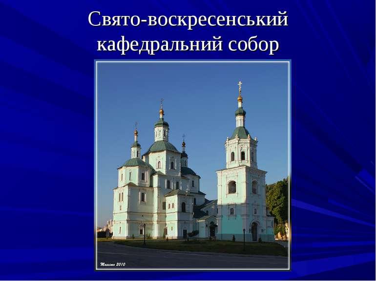 Свято-воскресенський кафедральний собор