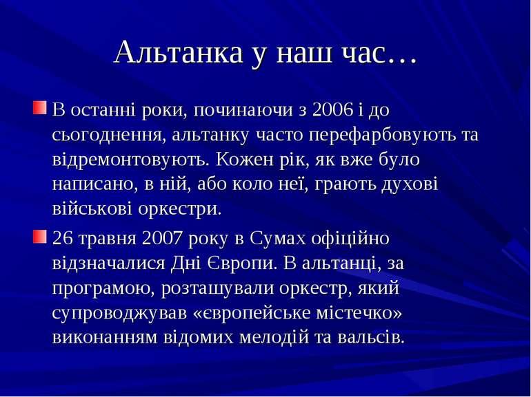 Альтанка у наш час… В останні роки, починаючи з 2006 і до сьогоднення, альтан...