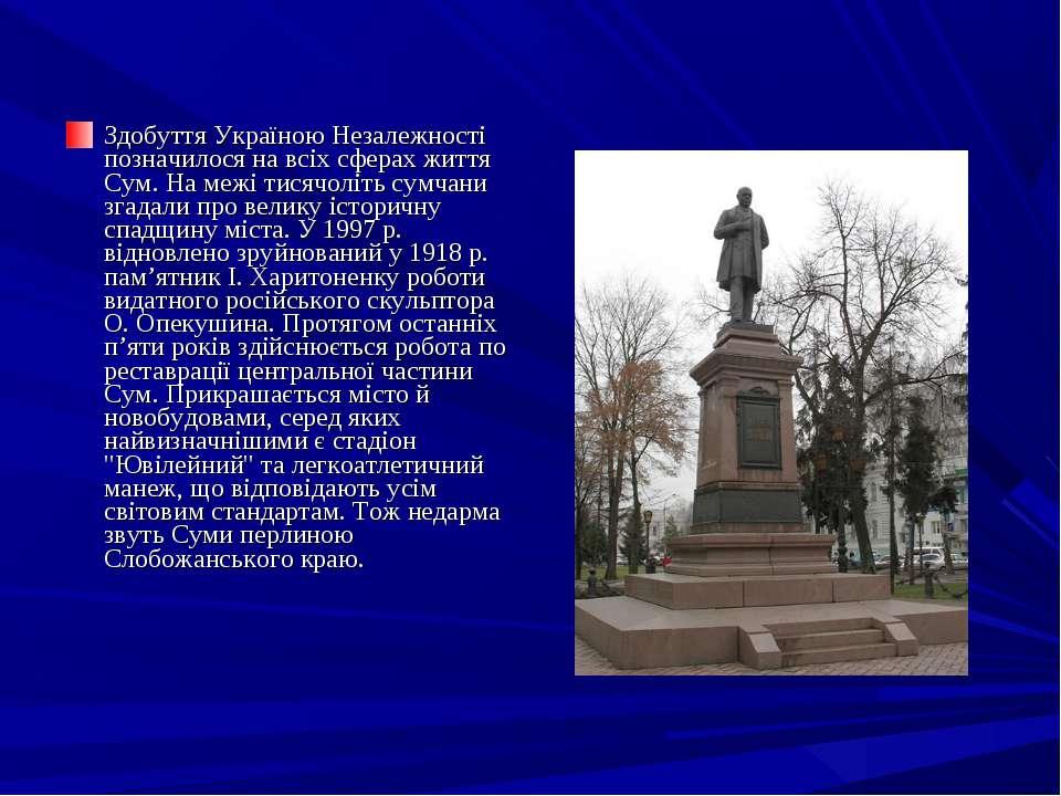 Здобуття Україною Незалежності позначилося на всіх сферах життя Сум. На межі ...