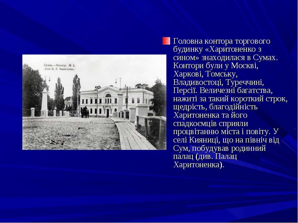 Головна контора торгового будинку «Харитоненко з сином» знаходилася в Сумах. ...