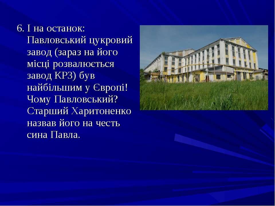 6. І на останок: Павловський цукровий завод (зараз на його місці розвалюється...