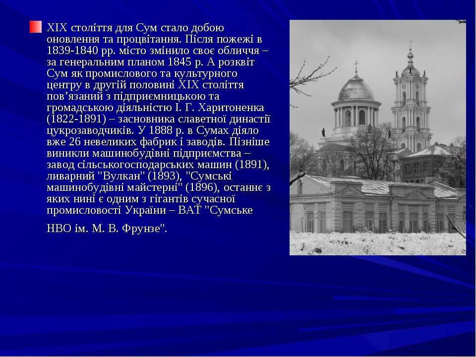 ХІХ століття для Сум стало добою оновлення та процвітання. Після пожежі в 183...