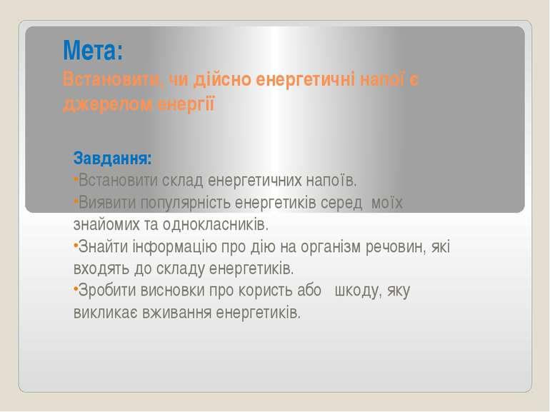 Мета: Встановити, чи дійсно енергетичні напої є джерелом енергії Завдання: Вс...